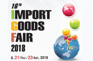 Import Goods Fair 2018